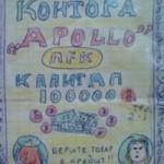 контора-Аполло-колл.